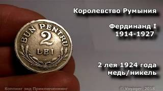 Монета 2 лея 1924 года  Румыния