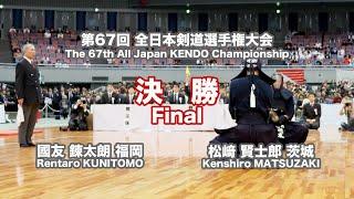 Rentaro KUNITOMO Ke- Kenshiro MATSUZAKI - 67th All Japan KENDO Championship - Final 63