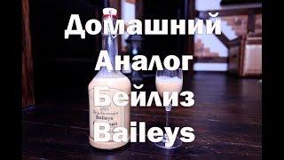 Бейлиз , рецепт приготовления аналога знаменитого ликера.Видео 18+