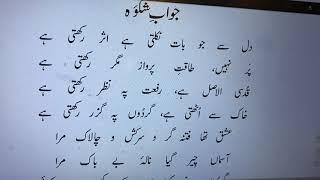 Dil Se Jo Baat Nikalti Hai, Asar Rakhti Hai,Allama Iqbal,Jawab-e-Shikwa ,جواب شکوہ , Tashreeh,S1