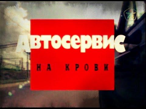 Криминальная Россия Автосервис на крови
