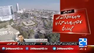 24 Breaking: Another corruption scandal of Karachi land mafia exposed