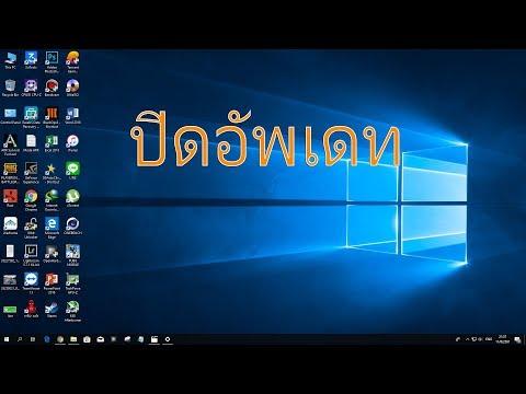 วิธีปิดอัพเดท windows 10 แบบง่ายๆ แต่ได้ผลจริง 100%