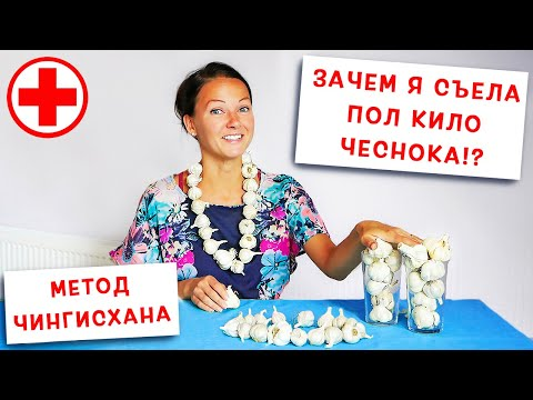 МГНОВЕННАЯ Чистка ЖКТ от ПАРАЗИТОВ Чесноком / Метод Чингисхана