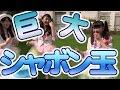 Rev. from DVLのANNw#26~巨大シャボン玉を作ろう~ の動画、YouTube動画。