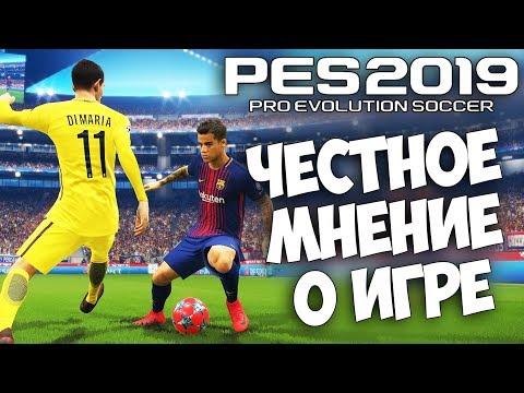 Pro Evolution Soccer 2019 (PES 2019) - Честное Мнение о Игре