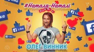 Олег Винник - Наталя-Наталі [AUDIO]