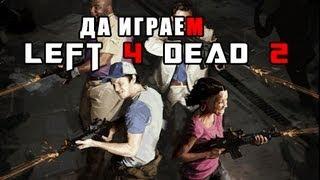 Да играем Left 4 Dead 2 еп.2
