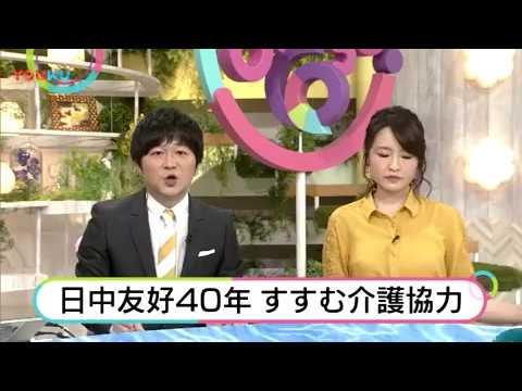 中日友好の懸け橋として、NHKに掲載