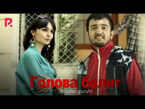Bojalar Голова болит Official Music Video 2013