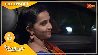 Indulekha - Ep 97 | 17 Feb 2021 | Surya TV | Malayalam Serial