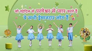 Hindi Christian Dance Video | जो तहेदिल से परमेश्वर से प्यार करते हैं वे सभी ईमानदार लोग हैं