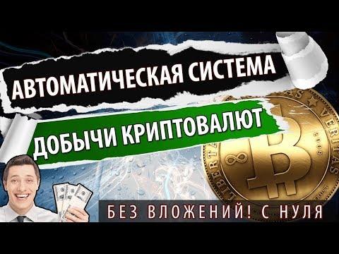 купить криптовалюту онлайн