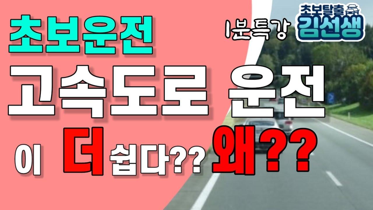 초보운전 겁나서 시도 못해본 고속도로 이해하고 도전하자 일반도로 보다 운전하기 쉽다!!
