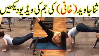 Khaani Episode 24 | Sana Javed Exercise Video