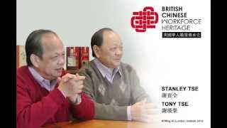 Catering: Tony Tse and Stanley Tse (Audio Interview)