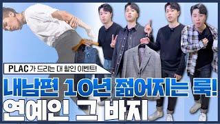 [플랙진] 봄찰떡 데님 ❤️ #200227