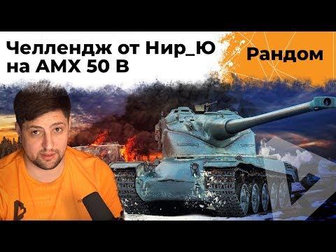 Челлендж от Нир_Ю на AMX 50B. ВЫЗОВ ПРИНЯТ!