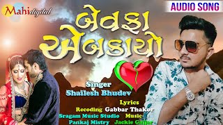 Bewafa A Bakayo | Shailesh Bhudev New Song | Gabbar Thakor New Song 2019