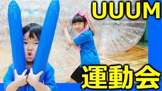 ★「UUUM運動会」に行ってきたよ!※音量注意※★UUUM Athletic meet★ thumbnail
