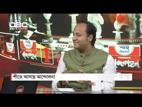 আসছে শীতে বিএনপির আন্দোলন! || রাজকাহন || Rajkahon 2 || DBC NEWS
