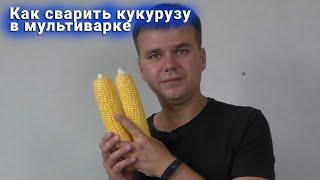 Как сварить вкусную кукурузу в мультиварке