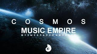 'Звуки Вселенной' Нереально Мощная Подборка Космической Музыки! Очень Красиво!