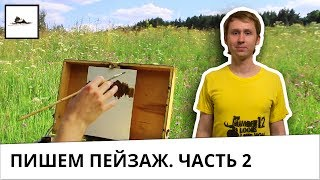 Часть 2. Как написать пейзаж - подмалёвок