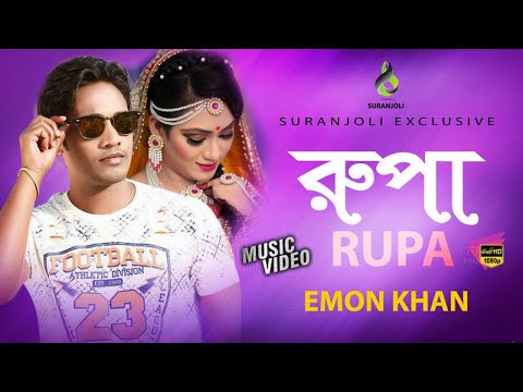 রুপা - Rupa | Emon Khan | Modern Song | Music Video | Bangla New Song 2018