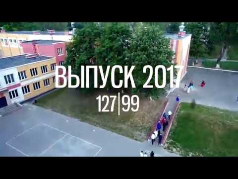 Выпуск 2017. Школа №99 и школа №127