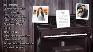 ยกเว้นเรื่องเธอ (แพรว คณิตกุล) เปียโน