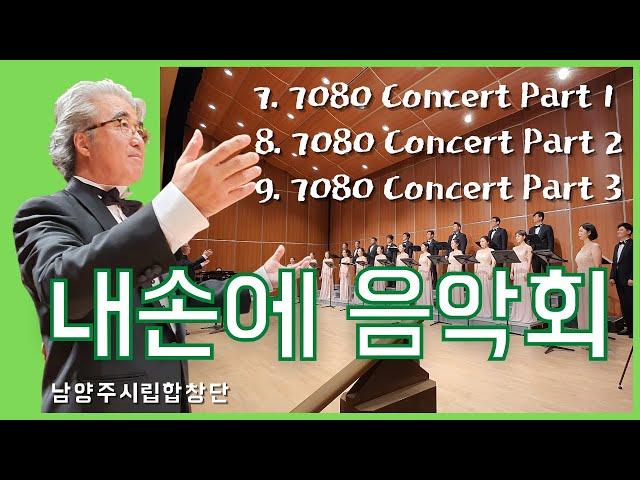 [내손에 음악회] 남양주시립합창단 기획공연