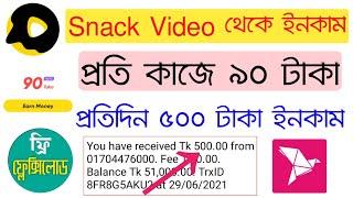 Snack Video থেকে টাকা ইনকাম | Daily 500 Taka Earn | Snack Video App Unlimited Earning Trick screenshot 5