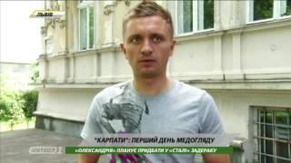 Футболисты Карпат прошли медосмотр перед сборами
