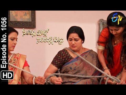 Seethamma Vakitlo Sirimalle Chettu | 19th January 2019 | Full Episode No 1056 | ETV Telugu