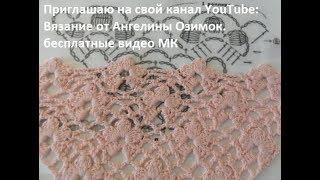 Узор для шали, бактуса с цветами ,вязание крючком,crochet shawl(шаль №124)