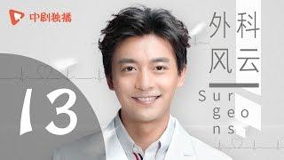 外科风云 第13集 (靳东、白百何 领衔主演)