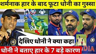 देखिए,पाकिस्तान से हार के बाद Dhoniने बताए वह 5 खतरनाक कारण जिनकी वजह से चाह कर भी नही जीत पाया भारत