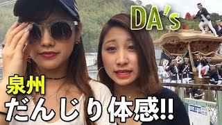 日本のお祭り「泉州だんじり祭」にDA'sのメンバーが体感! Participated...