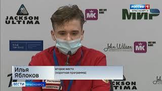 В Красноярске стартовало Первенство России по фигурному катанию среди юниоров