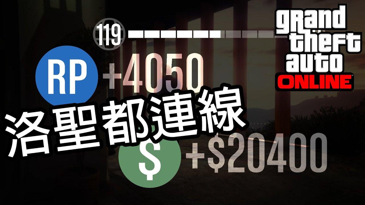 GTA Online - 洛聖都連線 單人速刷攻略 - YouTube