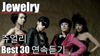[Jewelry] 쥬얼리 베스트30 연속듣기
