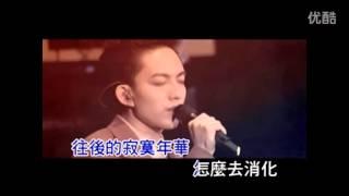 林宥嘉_早開的晚霞_官方KTV版