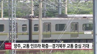 양주, 교통 인프라 확충...경기북부 교통 중심 기대