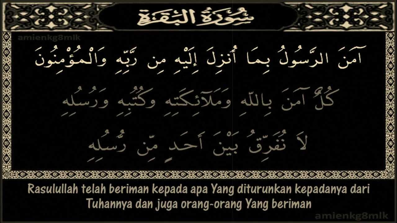 Surah Al Baqarah Amana Rasul Serta Terjemahan Ayat 285