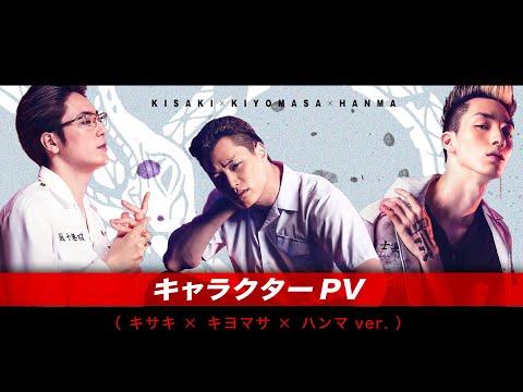 映画『東京リベンジャーズ』キャラクターPV(キサキ×キヨマサ×ハンマver.) 2021年7月9日(金)公開