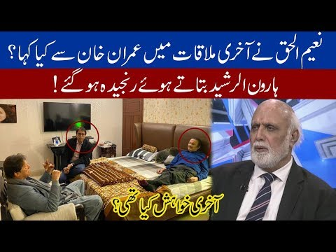Haroon Rasheed Tells Naeem Ul Haq And Imran Khan Meeting Details | 18 February 2020 | 92NewsHD