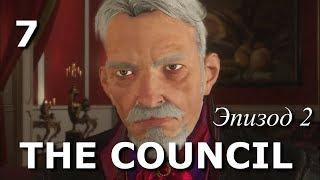 The Council. Детектив. Прохождение на русском языке. Часть 7