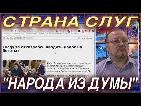 """В поисках """"народа"""" на который ссылалась Госдума"""