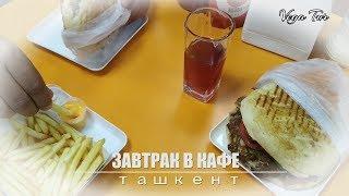 Завтрак в кафе - Ташкент